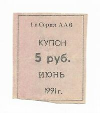 RUSSIA 1991 Ration Card 5 Rubles