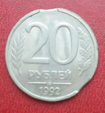 20 rubles 1992,  LMD, non-magnetic, flaw