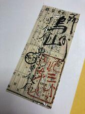 JAPAN POSTAL HISTORY COVER #08