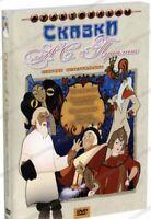Pushkin's fairy tales/ Сказки А. С. Пушкина. Сборник мультфильмов (DVD, 2013)