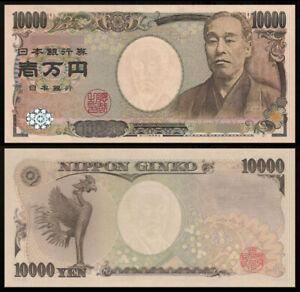 Japan 2004 P-106 10000 Yen UNC