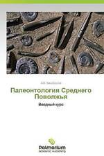 NEW Paleontologiya Srednego Povolzh'ya: Vvodnyy kurs (Russian Edition)