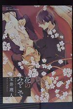 JAPAN Rihito Takarai Boys Love manga Hana no Mizo Shiru series Hana no Miyako de