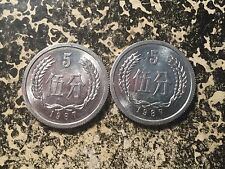 1987 China 5 Fen (2 Available) High Grade! Beautiful! (1 Coin Only)