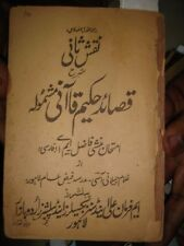 INDIA - PRINTED BOOK IN URDU  - PAGES 158