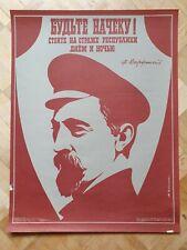 Original Art Soviet Poster Iron Felix Dzerzhinsky Bolshevik Revolutionary USSR