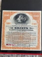 More details for russia banknotes - 1917 siberia and urals 200 ruble banknote ( obligation )