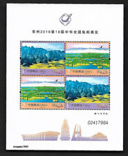 China 2018 China Changzhou Stamp Exhibition S/S Beautiful China II R32 常州郵展 特供版