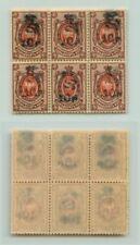 Armenia 🇦🇲 1919 SC 152b MNH block 6 . e5629