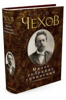 А. Чехов: Малое собрание сочинений ~Book in Russian~ NEW~