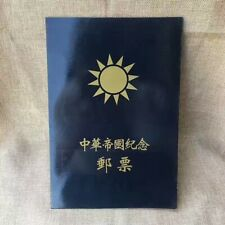 Memorial of the Chinese Empire Stamps in Memorial Book