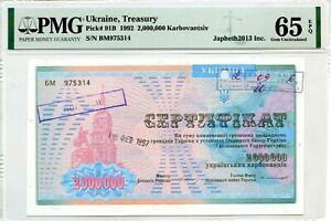 UKRAINE 2,000,000 KARBOVANTSIV 1992 TRASURY PICK 91 b LUCKY MONEY VALUE $65