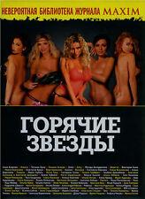RUSSIAN HOT STARS OF XXI Cent. Best Erotic Photo .Album