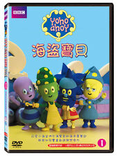 BBC: Yoho Ahoy Volume 1 TAIWAN DVD REGION 3 ENGLISH