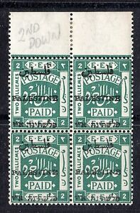 PALESTINE 1920 TWO MILS PERF 15x14 ARABIC 10mm. LONG MAJOR ERROR HALF THE HEBREW