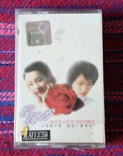 Sandy Lam ( 林憶蓮) ~ 紅玫瑰 ( Malaysia Press ) Cassette