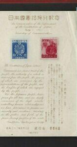 Japan sc#381a (1947) Souvenir Sheet MLH