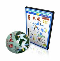 Chen Style Tai Chi Quan - Taiji Single and Double Broadsword - Chen Zhenglei DVD