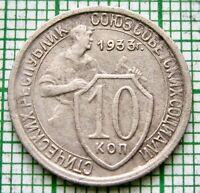 RUSSIA USSR 1933 10 KOPEKS