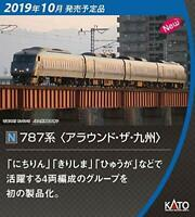 Kato 10-1541 Series 787 Around the Kyusyu 4 Cars Set (N scale)