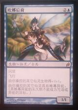 Scion d'Oona CHINOIS - Chinese Scion of Oona - Fée - Fairy - Magic Mtg -