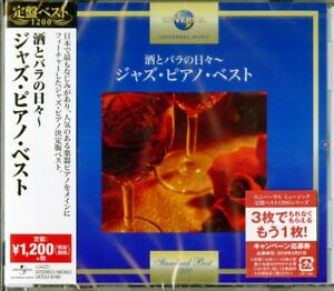 V.A.-THE DAYS OF WINE AND ROSES - THE BEST OF JAZZ PIANO-JAPAN CD C15