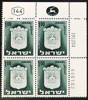 Israel #290 MNH Plate Block CV$80.00 [Bale 323-IV PA3 GU3 2PH-L]