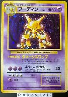 Carte Pokemon ALAKAZAM N°065 Holo Set de Base Wizard JAP