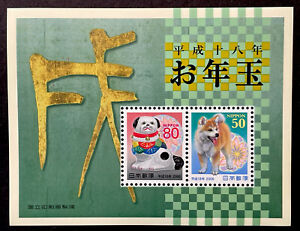 JAPAN YEAR OF THE DOG STAMPS SOUVENIR SHEET 2005-6 MNH CHINESE LUNAR NEW YEAR