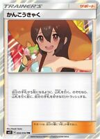 Pokemon Card Japanese - Sightseer TR 094/094 sm11 - MINT