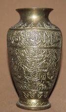 Vintage Islamic small hand made ornate brass vase