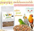 Bird Food Feed Mixed Grain Fruit Pellet all Birds Parrot Cockatiel Lovebird 350g