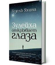 Guzel Yakhina Zuleykha opens eyes Гузель Яхина Зулейха открывает глаза Tatar