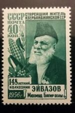 Historical Events Single Russian & Soviet Union Stamps