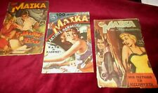 UNIQUE LOT GREEK FIRST EDITION LITHO DETECTIVE MAGAZINES - THE MASK -  50s