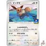 Pokemon Card Japanese - Eevee 075/S-P - PROMO MINT