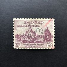 Burma (1956) 6th Buddhist Council 15pya stamp used - revenue