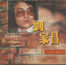 Liu Jia Chang: Ming Qu PIao Yang        CD