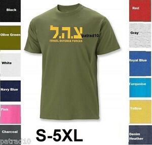Israel Army T-Shirt Military Defense Forces IDF Zahal Logo Jewish shirt SZ S-5XL
