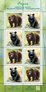 Russia, 2020, Bears, joint Korea , minisheet