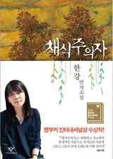 The Vegetarian Fiction Book By Han Kang Korean Man Booker Prize Novel 채식주의자 2016