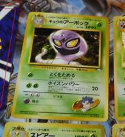 POKEMON POCKET JAPAN CARD GAME RARE CARTE Koka's Arbok LV.44 NO.024 GYM JAP NM-