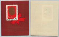 Russia USSR 1970 SC 3711 MNH type I Lenin Souvenir Sheet . rtb748
