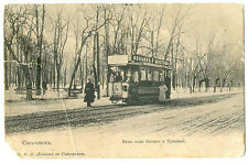 "Russian Imp Town View Smolensk ""Blonie"" Garden, Tramway w Shustov Cognac Ad PC"