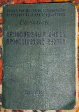 SOVIET USSR Russia Old Communist TRADE UNION Member DOCUMENT 1960