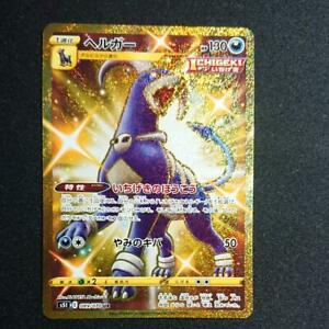 Pokemon Card Game Houndoom UR Gold Rare 089/070 S5I MINT Japanese Japan Nintendo