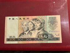 China 50 Yuan Banknote 1990   - Zhongguo Renmin Yinhang