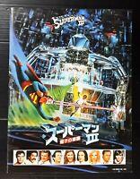 SUPERMAN III Christopher Reeve Margot Kidder 1983 JAPAN Magazine Book MEGA RARE!
