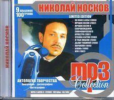 NIKOLAY NOSKOV CD 9 ALBUMS 100 SONGS  (GORKY PARK)