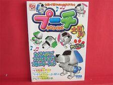 Poo-Chi Japanese Encyclopedia art book